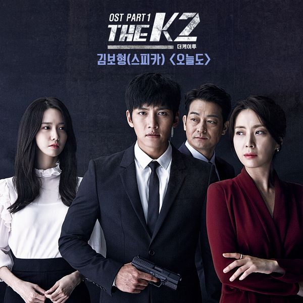 Kim Bo Hyung (SPICA) - The K2 OST Part.1 - Today K2Ost free mp3 download korean song kpop kdrama ost lyric 320 kbps