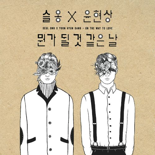Seul Ong, Yoon Hyun Sang – On The Way To Love K2Ost free mp3 download korean song kpop kdrama ost lyric 320 kbps