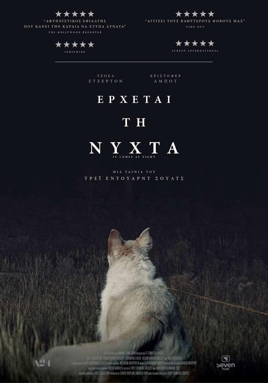Έρχεται τη νύχτα (It Comes At Night) Poster