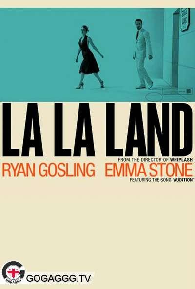 La La Land / ლა ლა ლენდი