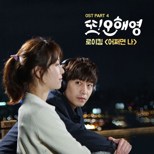 Roy Kim - Oh Hae Young Again OST Part.4 - Maybe I K2Ost free mp3 download korean song kpop kdrama ost lyric 320 kbps