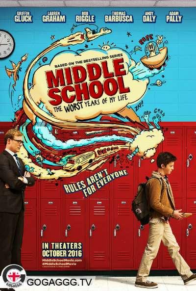 Middle School: The Worst Years of My Life / საშუალო სკოლა: საშინელი წლები ჩემს ცხოვრებაში (2016)