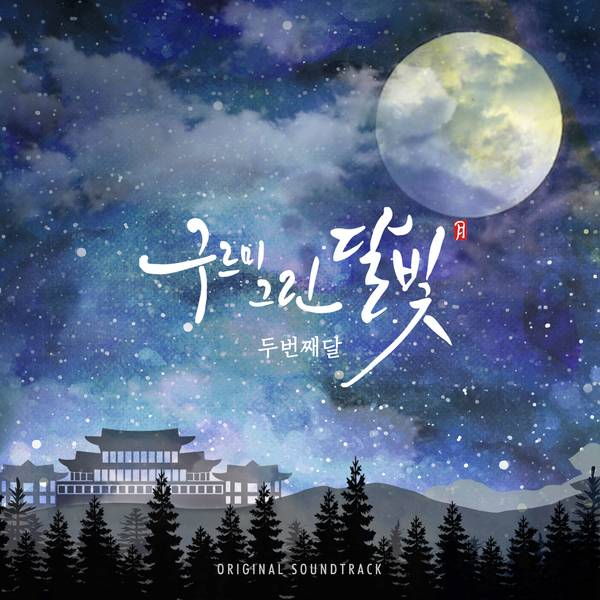 The Second Moon - Moonlight Drawn by Clouds OST (Special BGM) K2Ost free mp3 download korean song kpop kdrama ost lyric 320 kbps