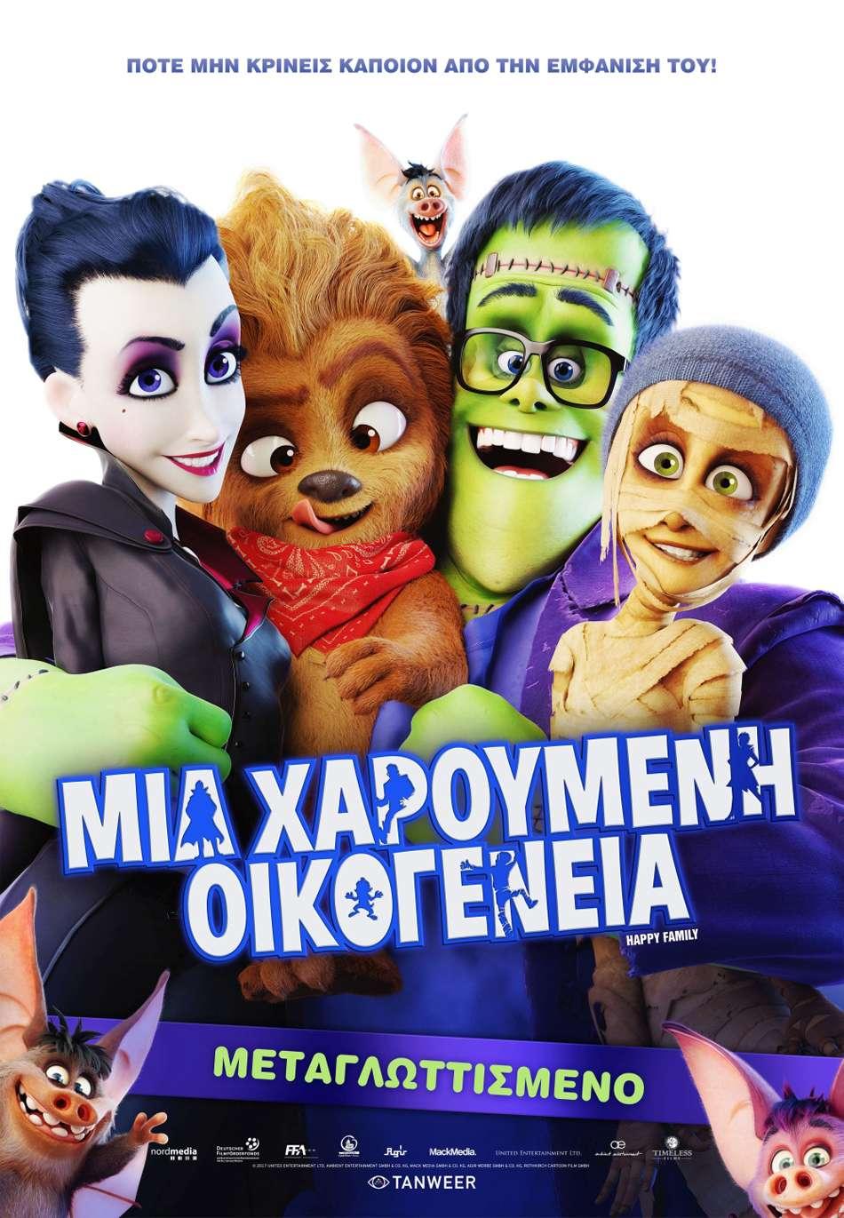 Μια Χαρούμενη Οικογένεια (Happy Family) Poster Πόστερ