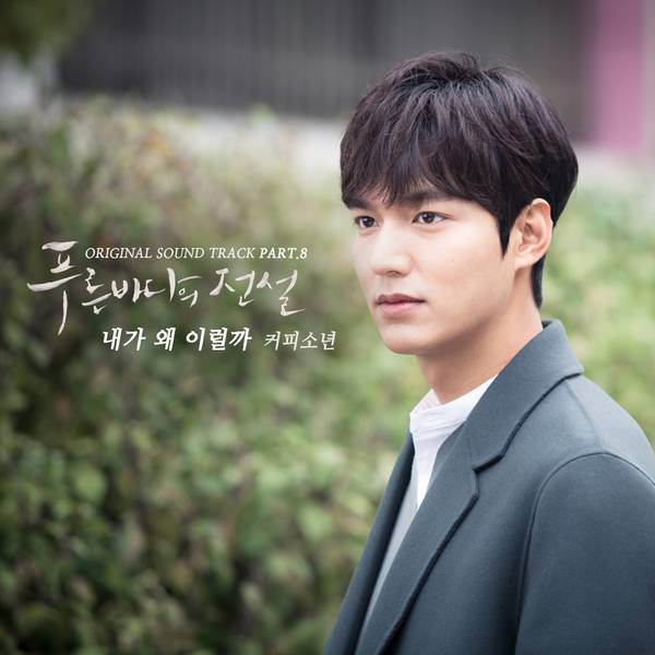 Coffee Boy - The Legend of the Blue Sea OST Part.8 - Why Would I Do Like K2Ost free mp3 download korean song kpop kdrama ost lyric 320 kbps