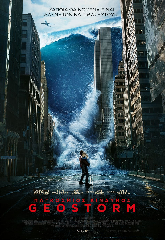 Παγκόσμιος κίνδυνος: Geostorm (Geostorm) Poster Πόστερ