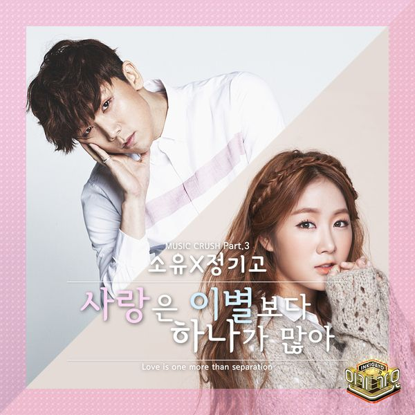 Soyou, Junggigo - Love is One More than Separation - Inkigayo Music Crush Part. 3 K2Ost free mp3 download korean song kpop kdrama ost lyric 320 kbps