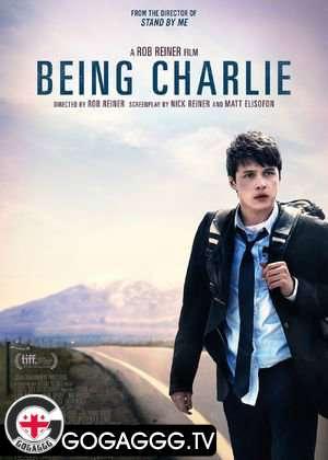 Being Charlie / იყავი ჩარლი (2015)