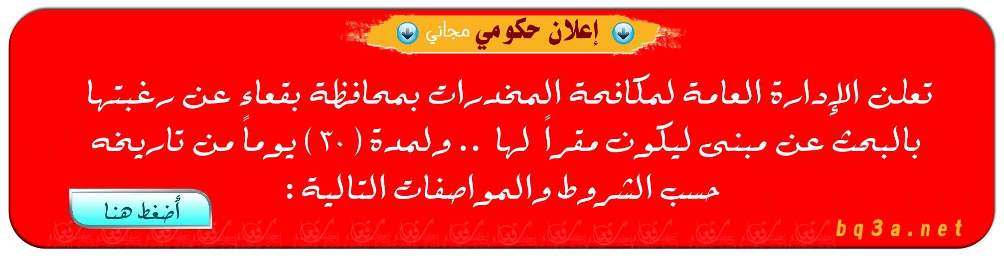 دعوة أهالي محافظة بقعاء