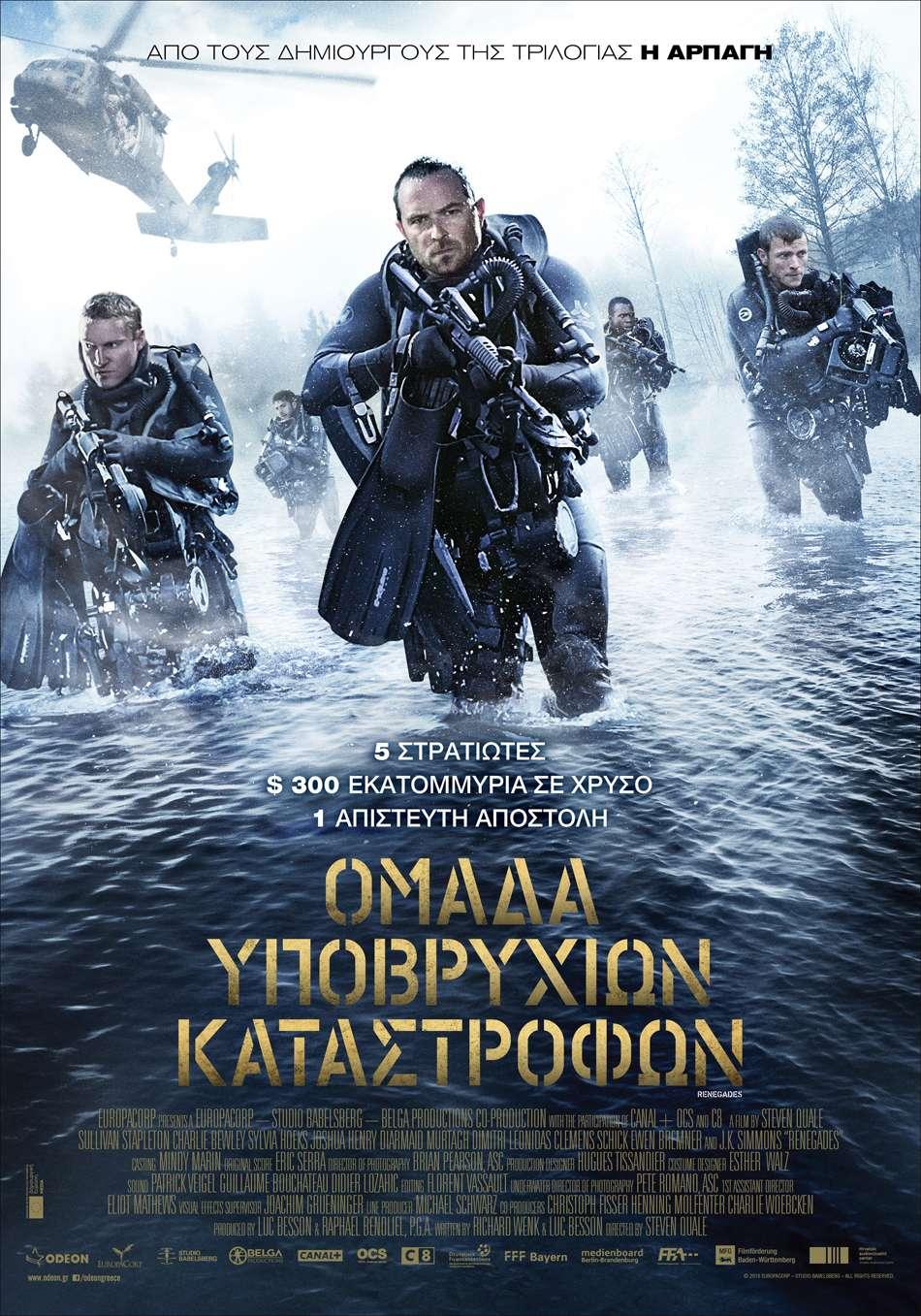 Ομάδα Υποβρύχιων Καταδρομών (Renegades) Poster Πόστερ