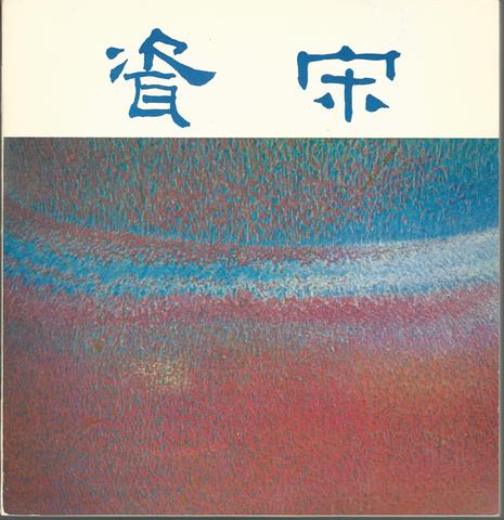 Sung Dynasty Porcelain 1977 National Palace Museum Exhibition catalogue, Chiang Fu-ts'ung, Ms Teresa Ts'ao