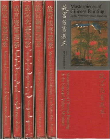 5 Volume Set Masterworks of Chinese Calligraphy, Painting, Bronze, Porcelain, Jade in the National Palace Museum, Chiang Fu-tsung