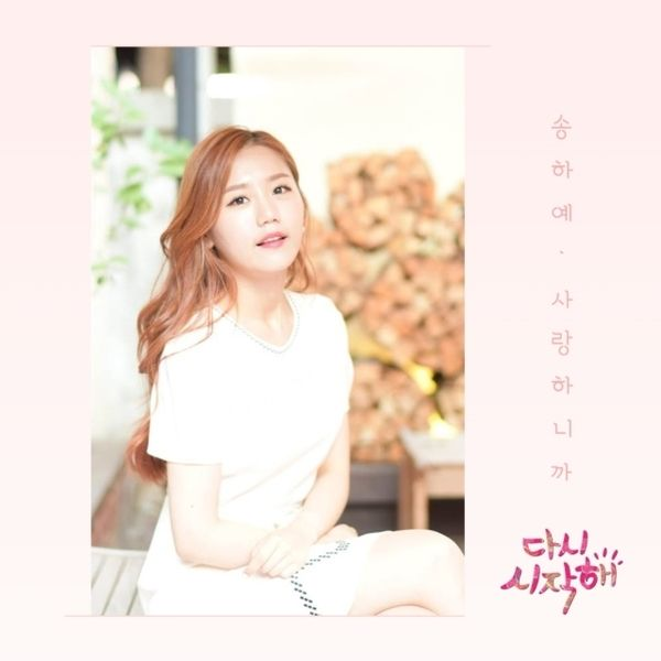 Song Ha Ye - Start Again OST Part.4 - Because I Love You K2Ost free mp3 download korean song kpop kdrama ost lyric 320 kbps