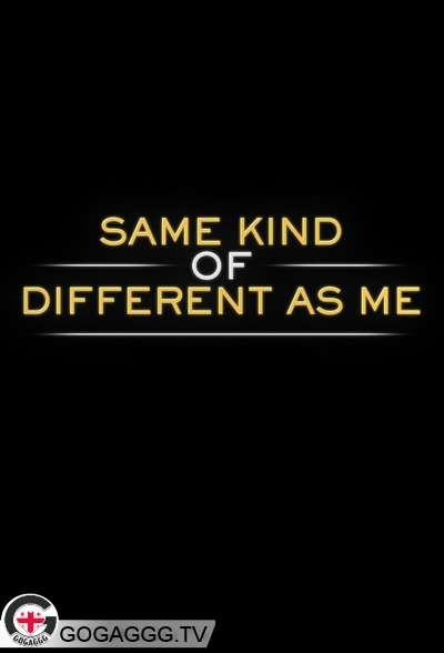Same Kind of Different as Me / ისეთივე განსხვავებული, როგორც მე