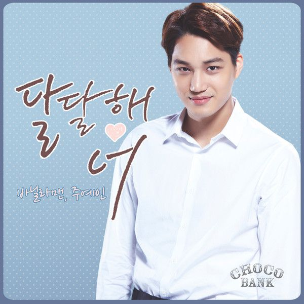 Vanilla Man (Vanilla Acoustic) - Choco Bank OST Part.2 - You're Sweet K2Ost free mp3 download korean song kpop kdrama ost lyric 320 kbps