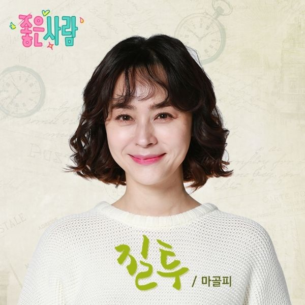Magolpy - Good Person OST Part.5 - Jealousy K2Ost free mp3 download korean song kpop kdrama ost lyric 320 kbps
