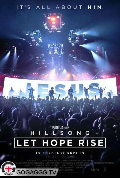 Hillsong: Let Hope Rise / ჰილსონგი: მოდით იმედი გავიჩინოთ