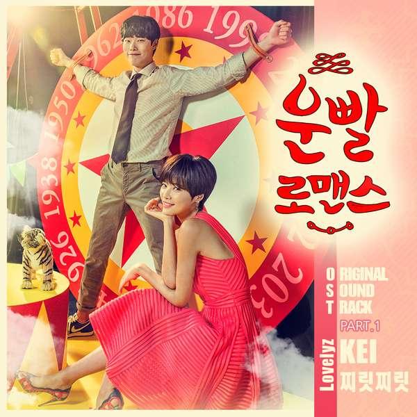 Kei (Lovelyz) - Lucky Romance OST Part.1 - Shooting K2Ost free mp3 download korean song kpop kdrama ost lyric 320 kbps