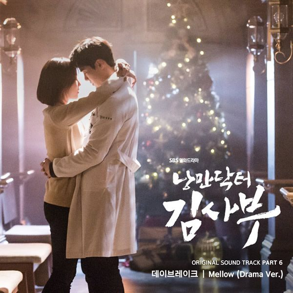 Daybreak - Romantic Doctor Teacher Kim OST Part.6 - Mellow (Drama Ver.) K2Ost free mp3 download korean song kpop kdrama ost lyric 320 kbps