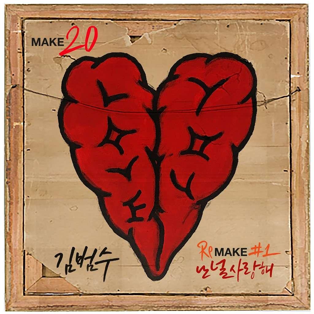 [Single] Kim Bum Soo – re.MAKE20 #1 (MP3)