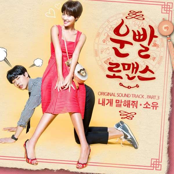 Soyou (Sistar) - Lucky Romance OST Part.3 - Tell Me K2Ost free mp3 download korean song kpop kdrama ost lyric 320 kbps