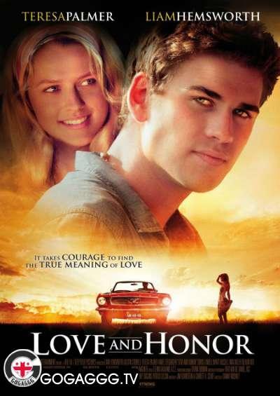 Love And Honor / სიყვარული და ღირსება