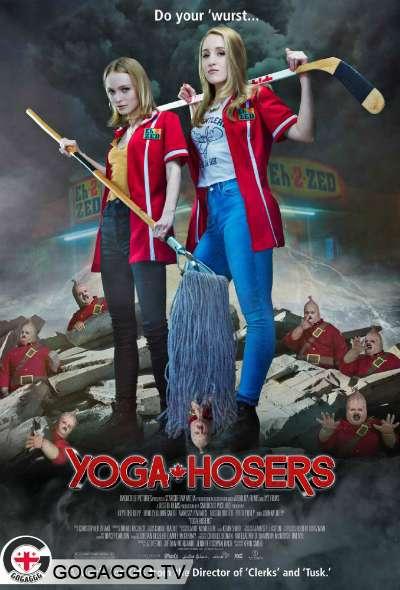 Yoga Hosers / იოგას მიმდევრები (2016)