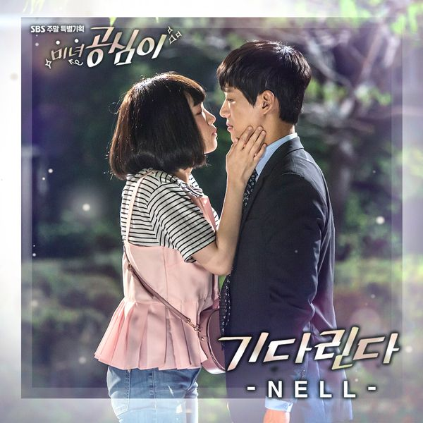 Nell - Beautiful Gong Shim OST Part.7 - Waiting For You K2Ost free mp3 download korean song kpop kdrama ost lyric 320 kbps