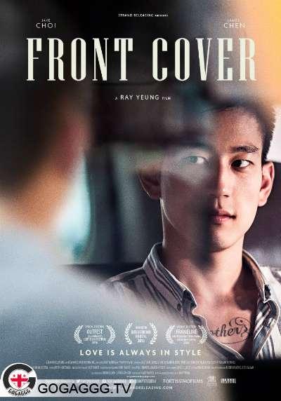 Front Cover / გარეკანზე (2015)