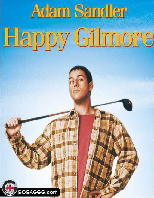 Happy Gilmore | ბედნიერი გილმორი