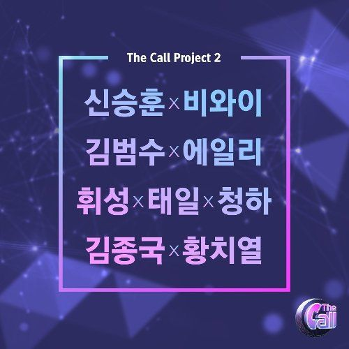 [Mini Album] Various Artists – The Call Project 2 (MP3)