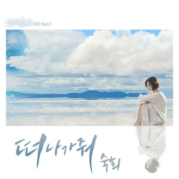 Suki - Fantastic OST Part.5 - Please K2Ost free mp3 download korean song kpop kdrama ost lyric 320 kbps