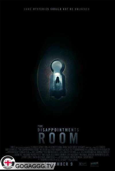 The Disappointments Room / იმედგაცრუებების  ოთახი