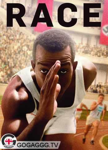 რბოლა / Race