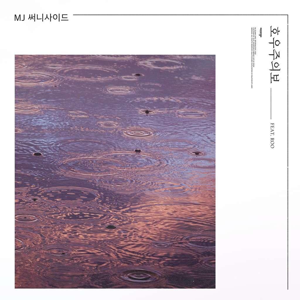 [Single] MJ  – 호우주의보 (MP3)