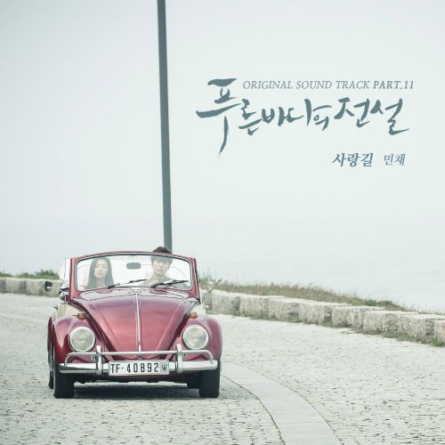 Min Chae - The Legend Of The Blue Sea OST Part.11 - Love Road K2Ost free mp3 download korean song kpop kdrama ost lyric 320 kbps