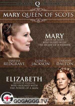 Mary, Queen Of Scots / მერი, შოტლანდიის დედოფალი