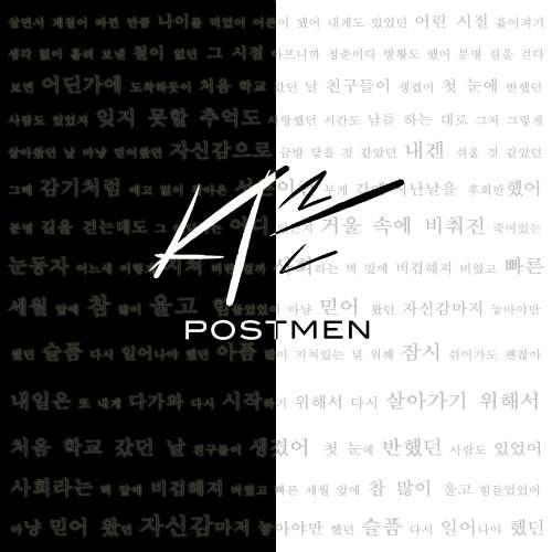 Postmen – In Thirties K2Ost free mp3 download korean song kpop kdrama ost lyric 320 kbps