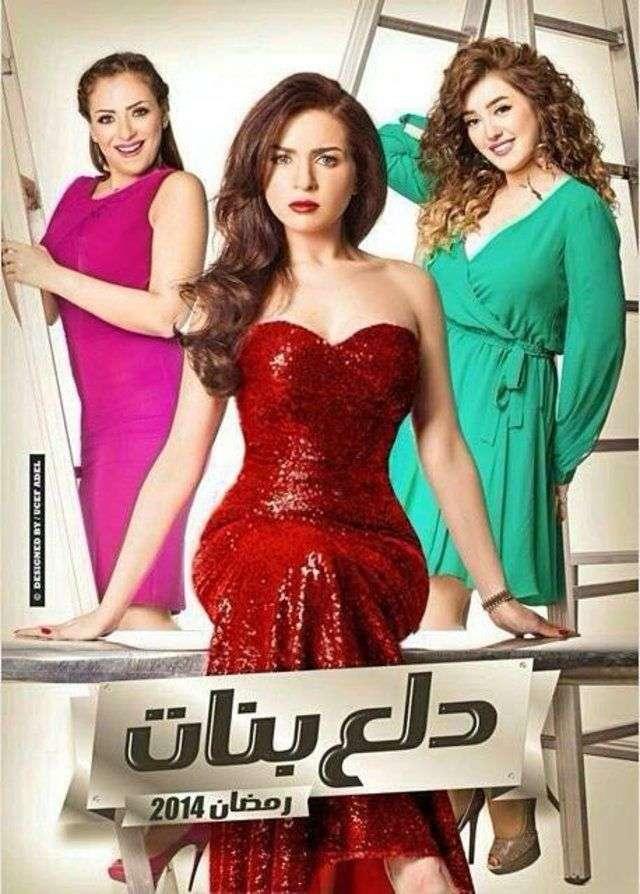 المسلسل المصري دلع بنات (2014) 720p تحميل تورنت 1 arabp2p.com