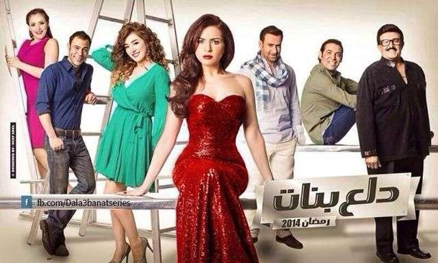 المسلسل المصري دلع بنات (2014) 720p تحميل تورنت 3 arabp2p.com