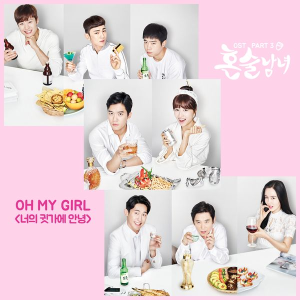 Oh My Girl – Drinking Solo OST Part.3 - Hello Love + MV K2Ost free mp3 download korean song kpop kdrama ost lyric 320 kbps
