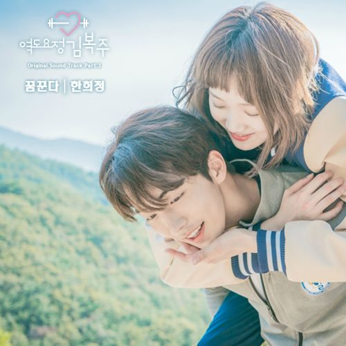 Han Hee Jung - Weightlifting Fairy Kim Bok-Joo OST Part.3 - I Dream K2Ost free mp3 download korean song kpop kdrama ost lyric 320 kbps