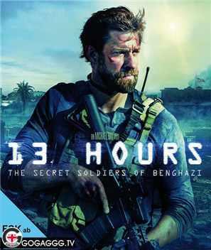 13 საათი / 13 Hours: The Secret Soldiers of Benghazi