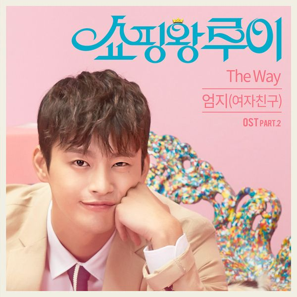 Umji (Gfriend) - Shopping King Louie OST Part.2 - The Way K2Ost free mp3 download korean song kpop kdrama ost lyric 320 kbps