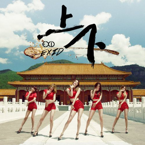EXID - Up and Down (Chinese Version) K2Ost free mp3 download korean song kpop kdrama ost lyric 320 kbps