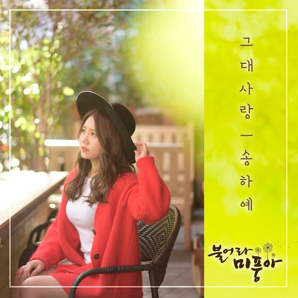 Song Ha Ye - Blow Breeze OST Part.15 - Love You K2Ost free mp3 download korean song kpop kdrama ost lyric 320 kbps