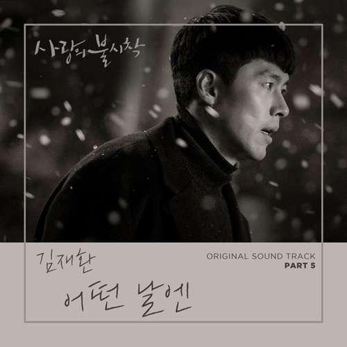 Kim Jae Hwan Lyrics