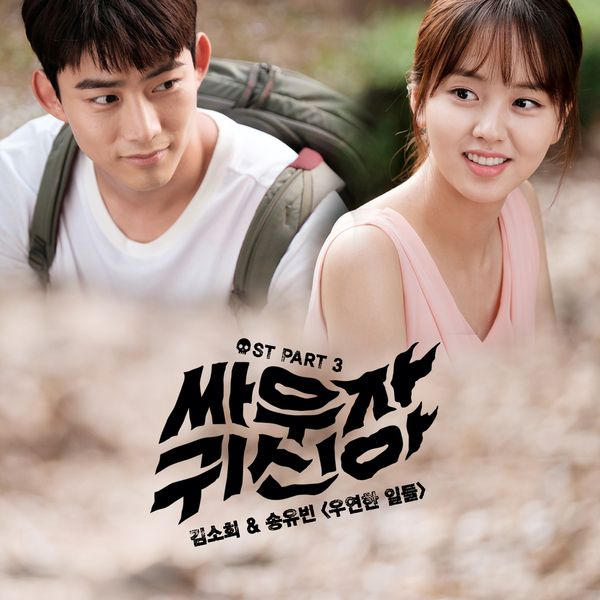 Kim So Hee, Song Yu Vin - Let's Fight Ghost OST Part.3 - Accidental Events K2Ost free mp3 download korean song kpop kdrama ost lyric 320 kbps