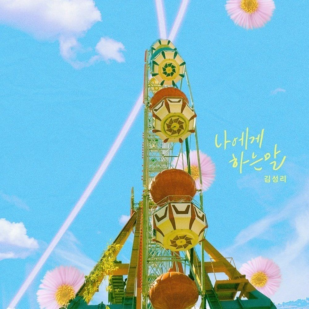 [Single] Kim Seong Ri – A Poem A Day OST Part.15 (MP3)