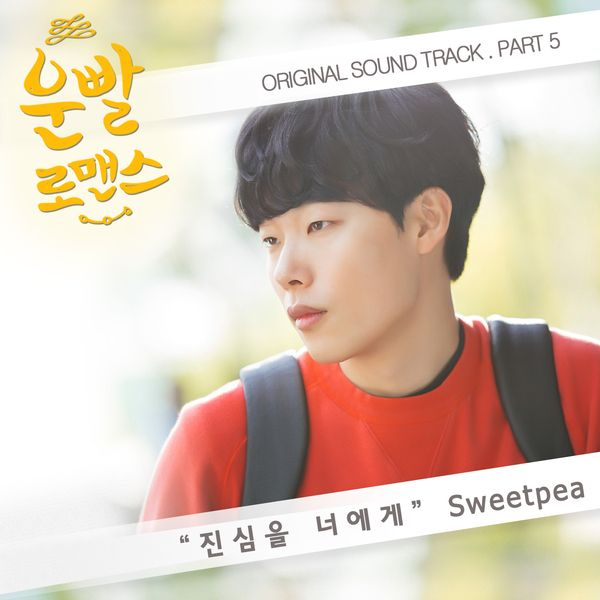 Sweetpea - Lucky Romance OST Part.5 - Sincerely To You K2Ost free mp3 download korean song kpop kdrama ost lyric 320 kbps